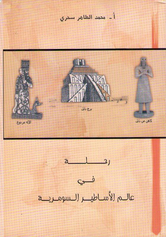 ae5f1cc29 رحلة في عالم الأساطير السومرية - Mohamed Taher Sahri