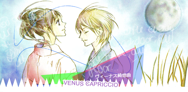 Venus Capriccio