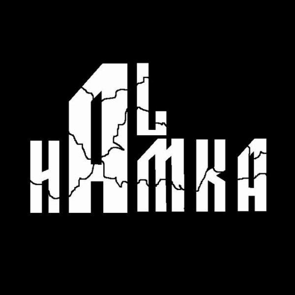 Sortie de l'Ombre / Al Hamka - Medley (Mai 2010) (2010)