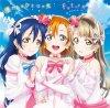 Love Live / Bokutachi wa Hitotsu no Hikari (2015)