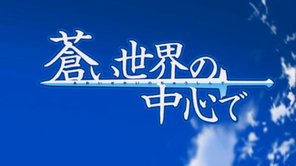 Les OAV vostfr de Aoi Sekai no Chuushin de