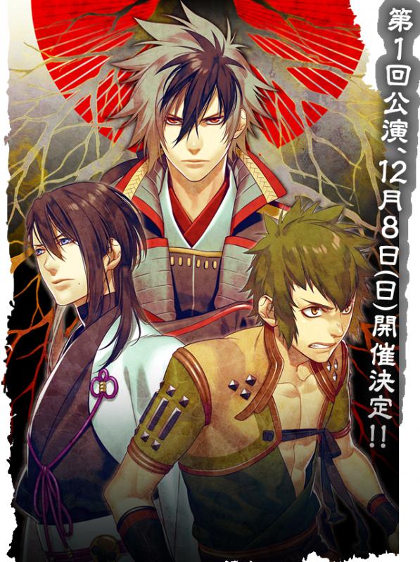 Les épisodes vostfr de Nobunaga The Fool