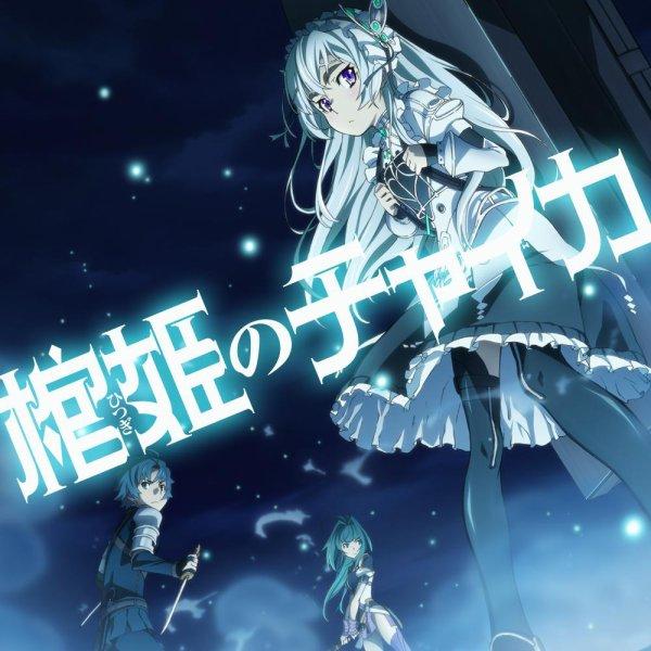 Les épisodes vostfr de Hitsugi No Chaika: Avenging Battle