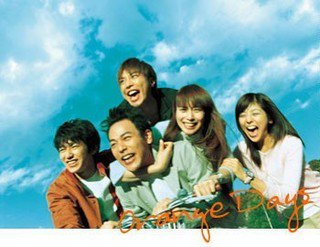 ORANGE DAYS DRAMA JAPONAIS