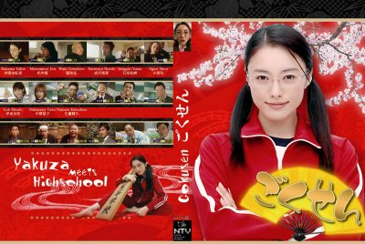 YUKIE NAKAMA > YAMAGUCHI SENSEI > YANKUMI (dans le drama japonais gokusen 1, 2, 3 et gokusen le film)