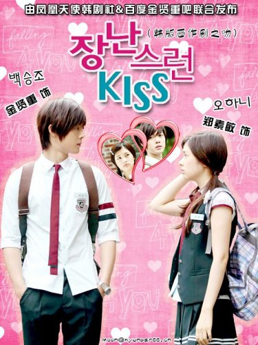 KIM HYUN JOONG DANS PLAYFUL KISS