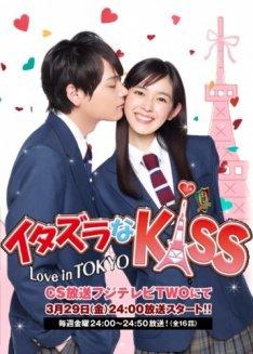 présentation de Itazura na Kiss ~ Love in TOKYO et Itazura na Kiss !