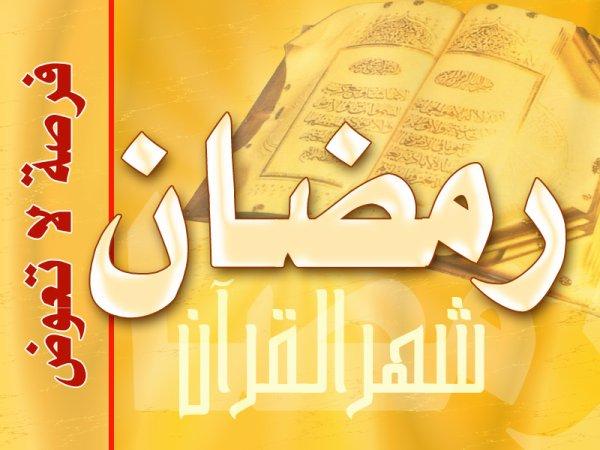 Bon ramdan à tous incha'ALLAH et ne m'oublier pas de vos Douas