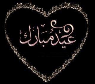 As Salamou 3laykouumm