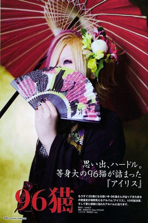 Joyeux anniversaire Natsume Hibiki (96Neko) !! <3