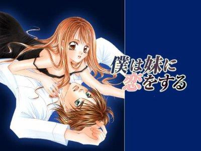 Manga 17 : Boku wa imouto ni koi wo suru - 僕は妹に恋をする