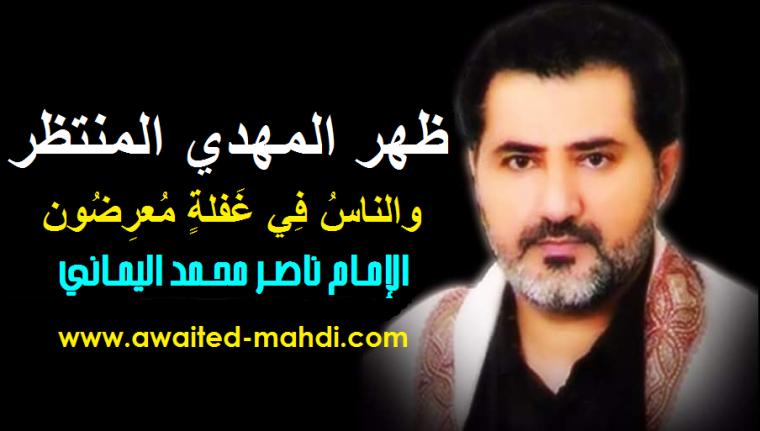 خليفة الله الإمام المهدي المنتظر الحق ناصر محمد اليماني