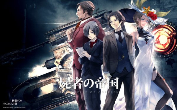 Project Itoh: Shisha no Teikoku || The Empire of Corpses