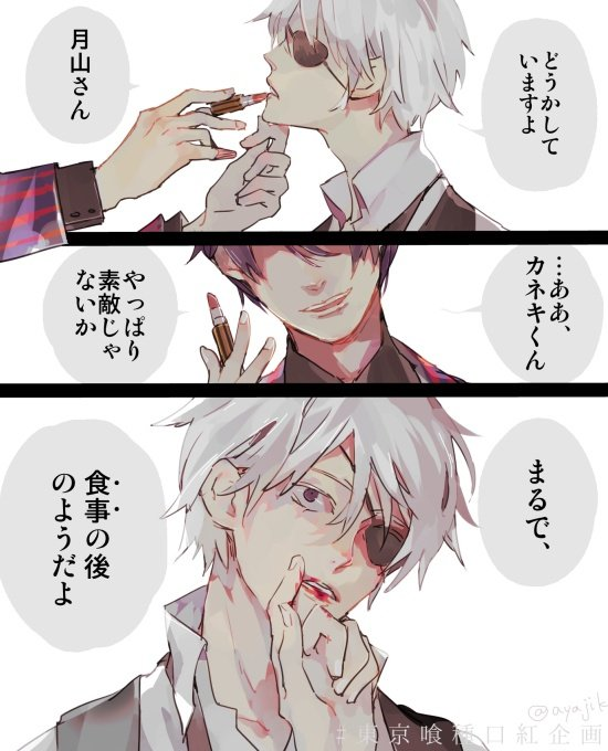[ TsuKane ]