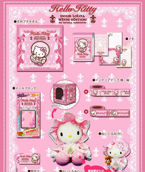 Peluches Hello Kitty : Lolita Edition