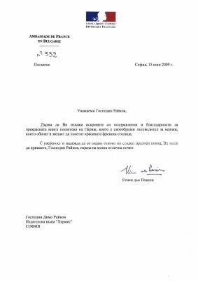 ПИСМО ОТ ПОСЛАНИКА НА РЕПУБЛИКА ФРАНЦИЯ