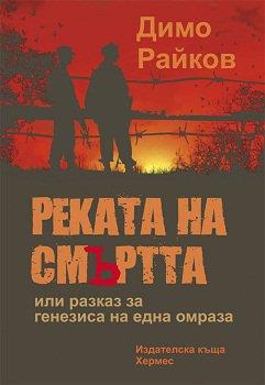 « LE FLEUVE DE LA MORT » - Roman de DIMO RAIKOV