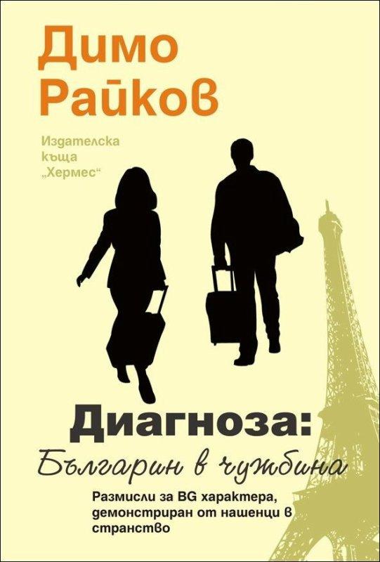 """в. """"Монитор"""" - Димо Райков свали маските на емигрантите"""