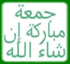 Les mérite de sourat Al k'ahf