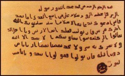 une lettre de mohammed (saws) a hira9l