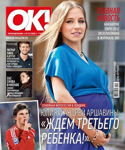 Football : Arshavin papa pour la troisème fois