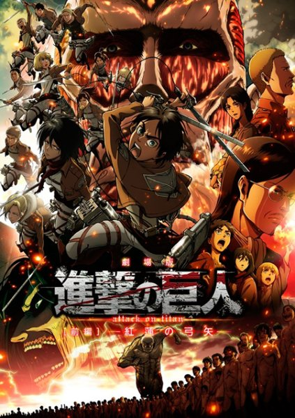 L'attaque des Titans ou Shingeki no Kyojin