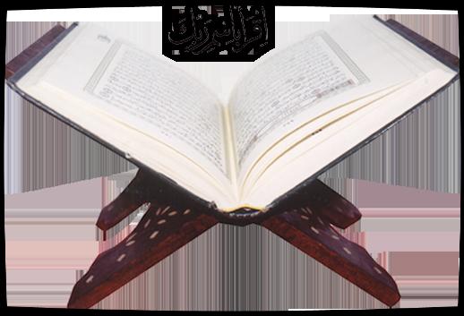 Les mérites du Qur'an (l'apprendre, l'enseigner, le réciter, le lire, etc)