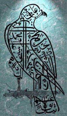 caligraphie Syrienne la meilleur au monde!