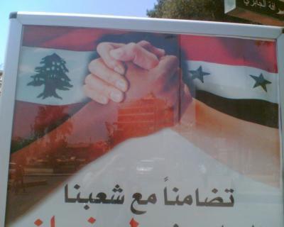 BILAD AL SHAM EN FORCE