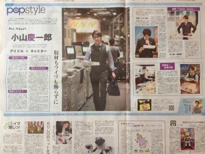 Yomiuri Shinbun - Koyama Keiichirô 30 avril 2014