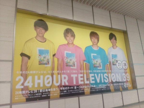 Panneaux 24h tv à la gare de NTV