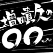 増田貴久のOO - 8 mars 2016