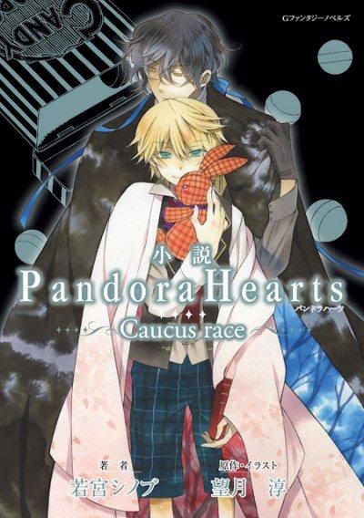 pandora hearts 18.5