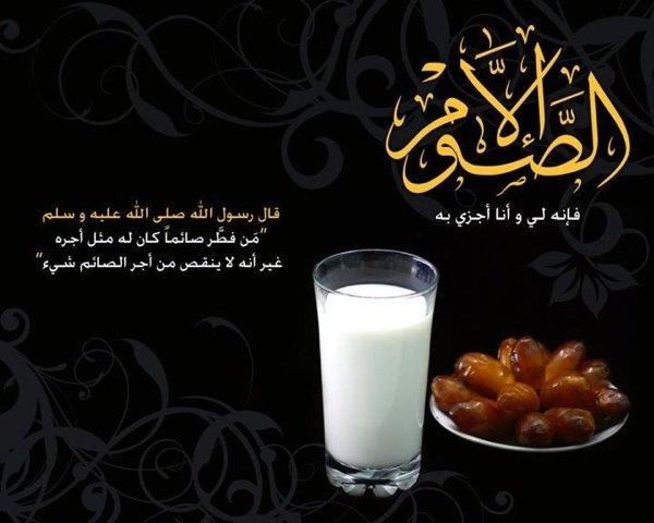 As Salamu 'Aleykum wa Rahmatu'Allah wa Baraqatuhu mes perles .   Je vous souhaite à vous ainsi qu'à toute ta famille un bon moi de Ramadhan , Qu'Allah Ta'ala facilite votre jeune & l'accepte . Profiter au maximum pour récolter de nombreux Hassanet , ne minimiser pas vos actes aussi petit soit-il accomplissez-le  ..   Je vous demande pardon si je vous ai fait du tort ; Puisse Allah Ta'ala t'accorder une place dans son vaste Paradis au jardin du Firdaws & étendre sur toi Son immense Miséricorde ;