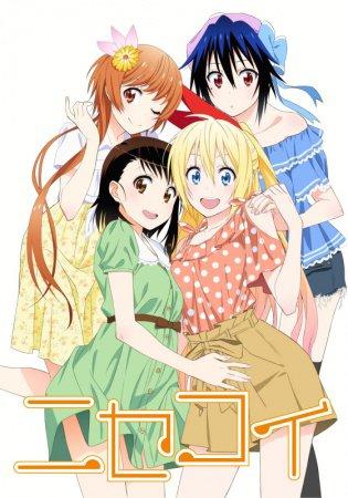 Rubrique manga n°17 : Nisekoi !!!