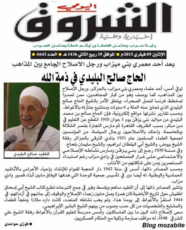 Décès le  7 février 2015 du Cheikh Salah l'Blédi.