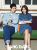 사진   L'actrice Son Dambi et  Yoo Yeon Seok pour Bang Bang