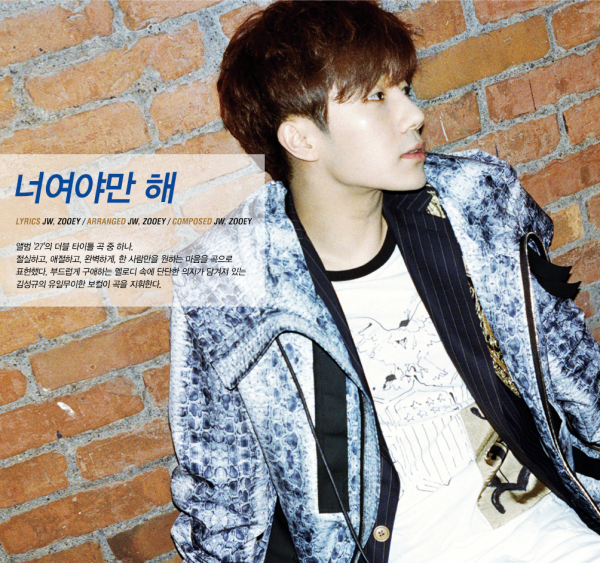 사진     Kim Sunggyu du groupe  INFINITE  pour 27, son 2nd mini album   김성규