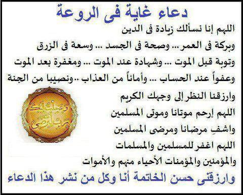ajaml dou3ae