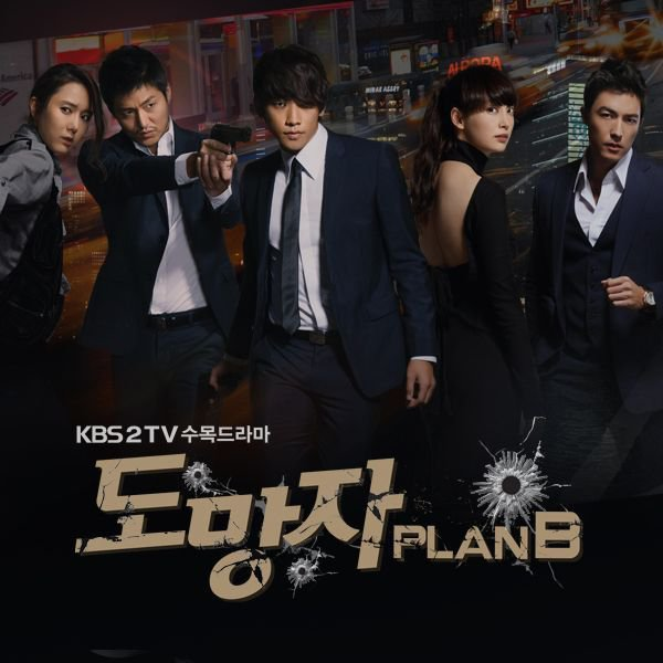 Fugitive: plan B 도망자