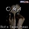 RRDA presente OMA - Bce B tbonx pykax