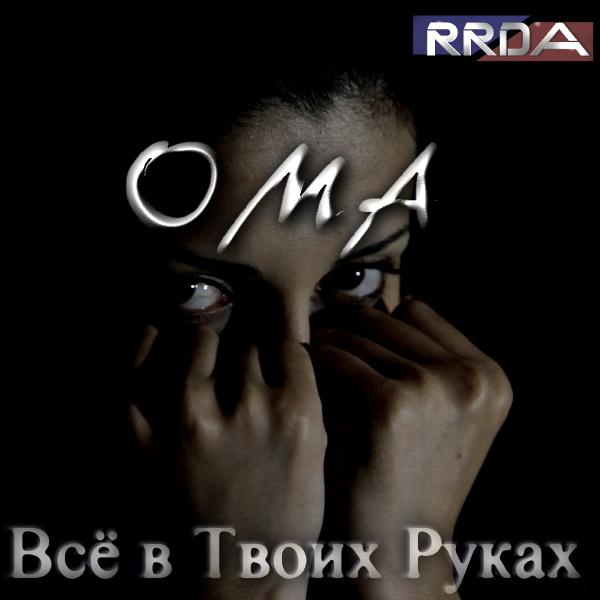 RRDA presente OMA - Bce B tbonx pykax (2015)