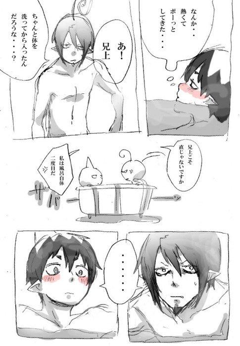Comment faire perdre la tête à Amaimon, façon Mephisto! (Yaoi)