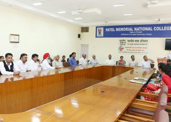 पटेल नेशनल मेमोरियल कालेज मैं भारतीय भाषा अभियान की तरफ से हिन्दी पखवाड़ा के चलते एक संगोष्ठी का अायोजन किया गया