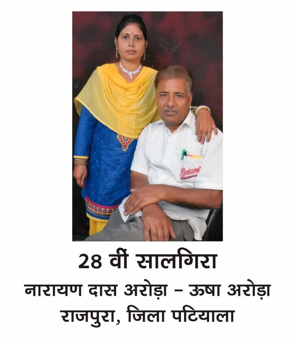 28th Marriage Anniversary of Narain Arora and Usha Arora Rajpura Punjab India  and from dv news punjab gives them both Congratulation