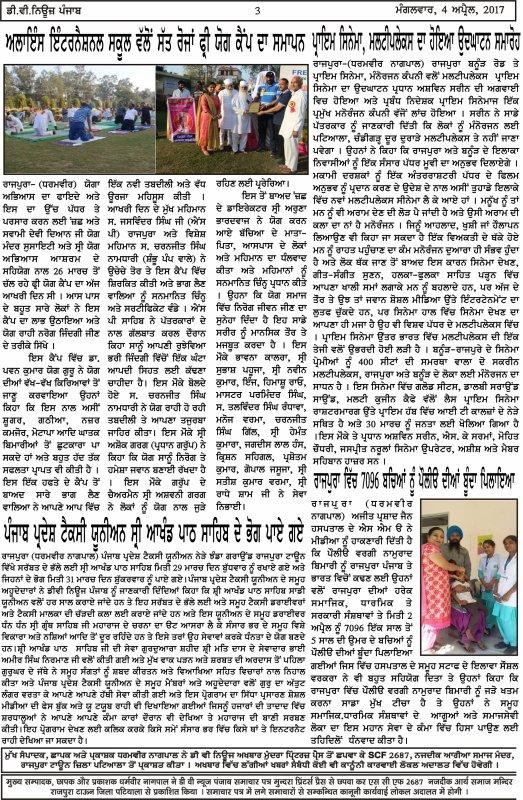 DV NEWS PUNJAB PUNJABI WEEKLY NEWS PAPER PUBLISH FROM RAJPURA PUNJAB INDIA