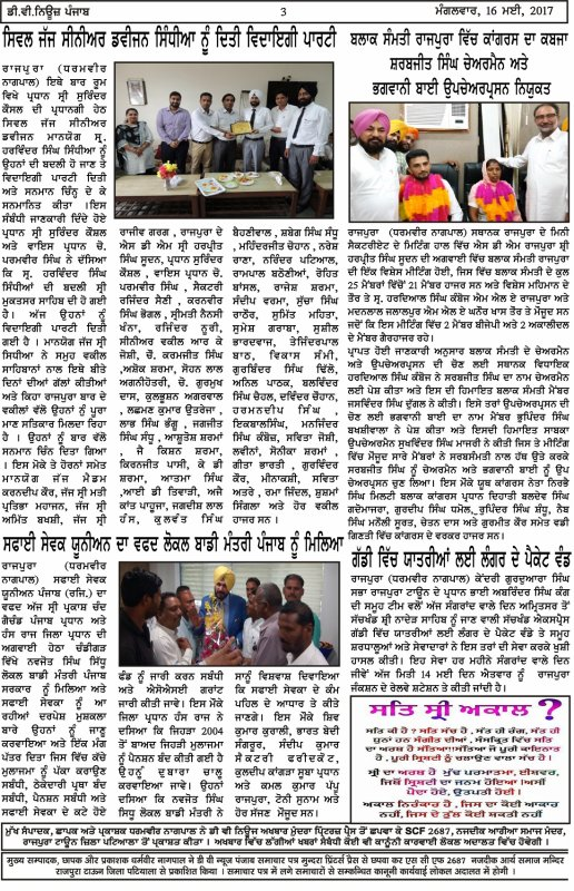 NEWS PAPER DV NEWS PUNJAB PUBLISH BY DAHRAMVIR NAGPAL EDITOR DT. 16 MAY TO 23 MAY 2017