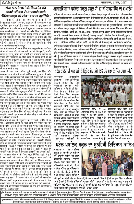 DV NEWS PUNJAB WEEKLY NEWS PAPER DATED ON 6 JUNE TO 13 JUNE 2017 PUBLISH AND SAVE BY DHARAMVIR NAGPAL