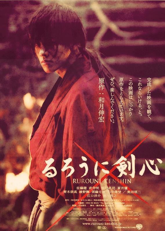 les critiques de nanasensei rurouni kenshin le film