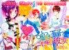 Shojo n°6 : Liar Prince et Fake Girlfriend